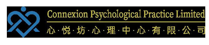 心悦坊心理中心有限公司 Connexion Psychological Practice Limited